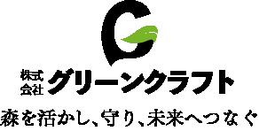株式会社グリーンクラフト